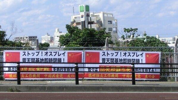 スパイ(嘆かわしい横断幕)image