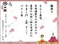 おしながき表 (2)