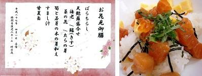 150401行事食ばらちらし (2)