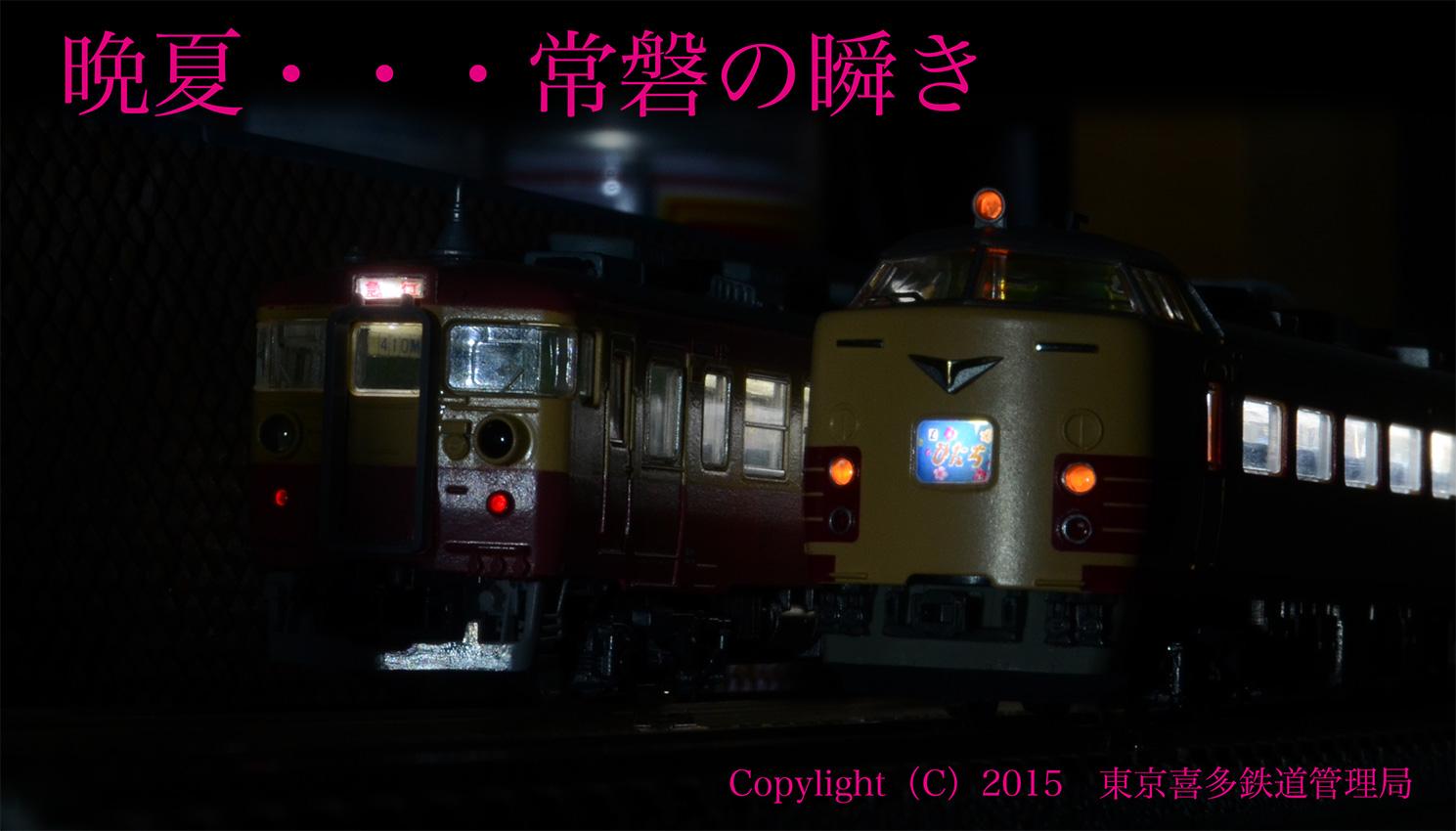 150820tokiwa_and_hitachi.jpg