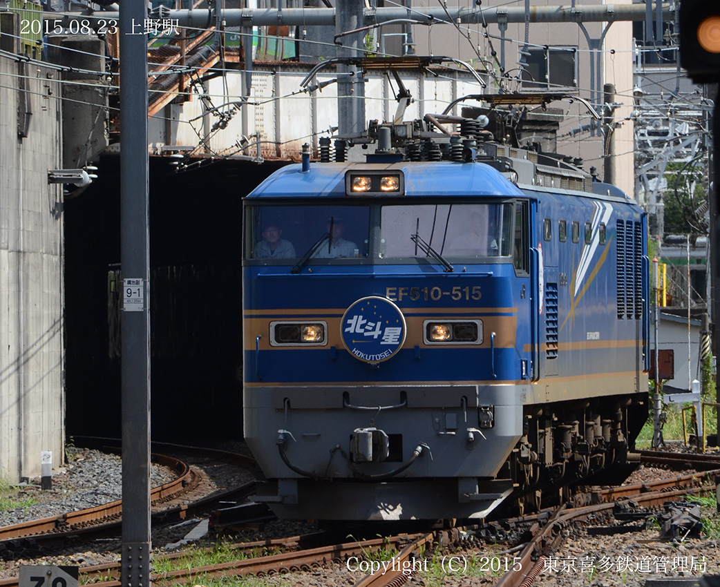 150823_ueno_hokutosei_ef510_515.jpg