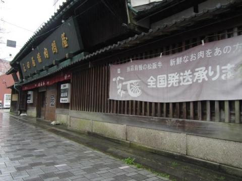 永田屋精肉問屋