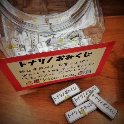 omikuji_convert_20150103192843.jpg