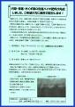 バイオ-チラシ-第4回