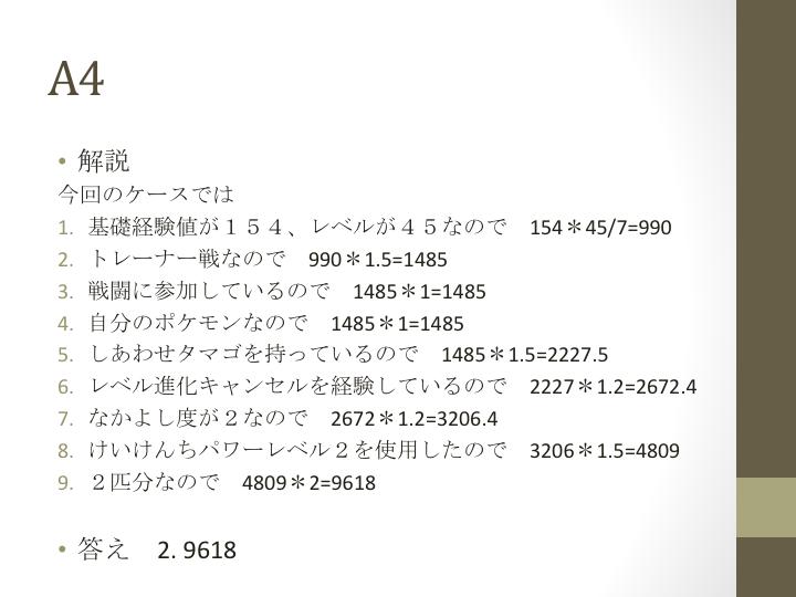 スライド09