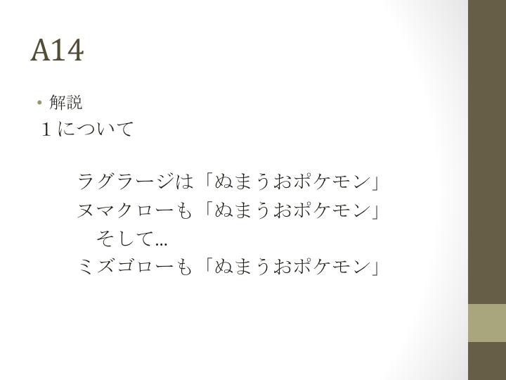 スライド29
