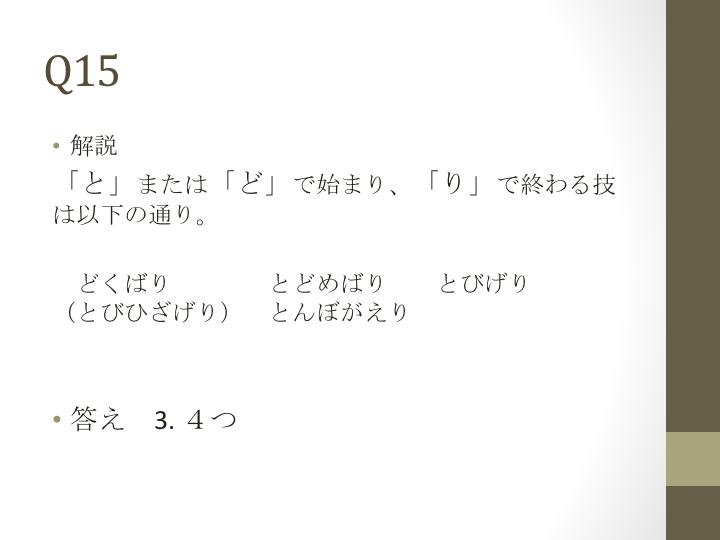 スライド33