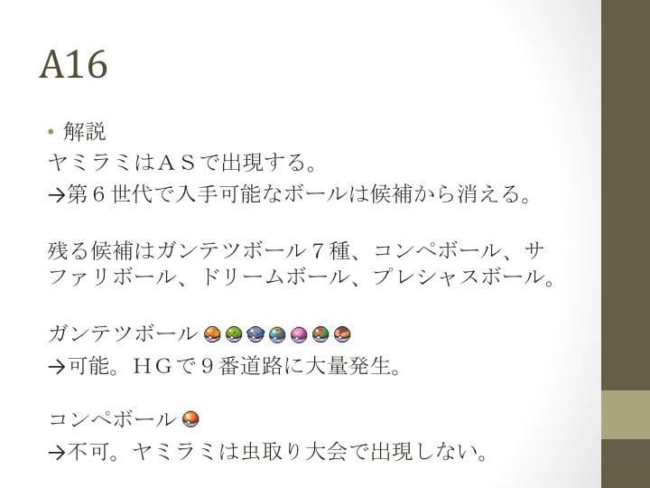 スライド34