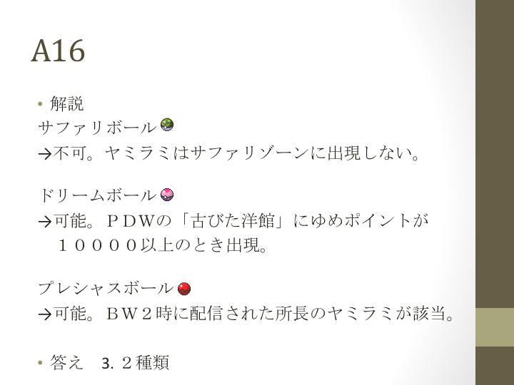 スライド35