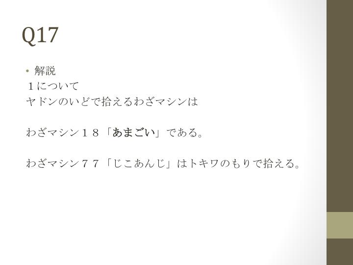 スライド36