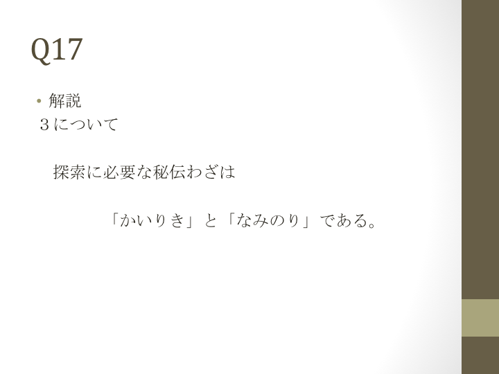 スライド38