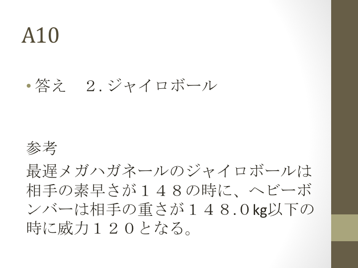 スライド21