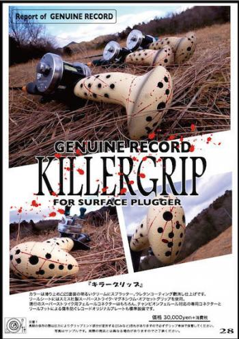 report_killergrip_convert_20150208112529.jpg