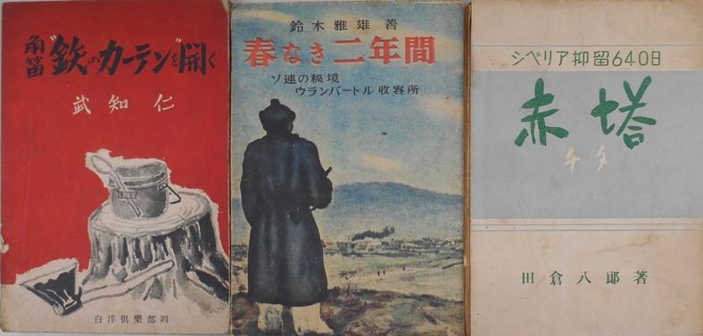 シベリア抑留の本