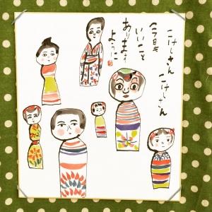 kokesi_20150610125112aa2.jpg