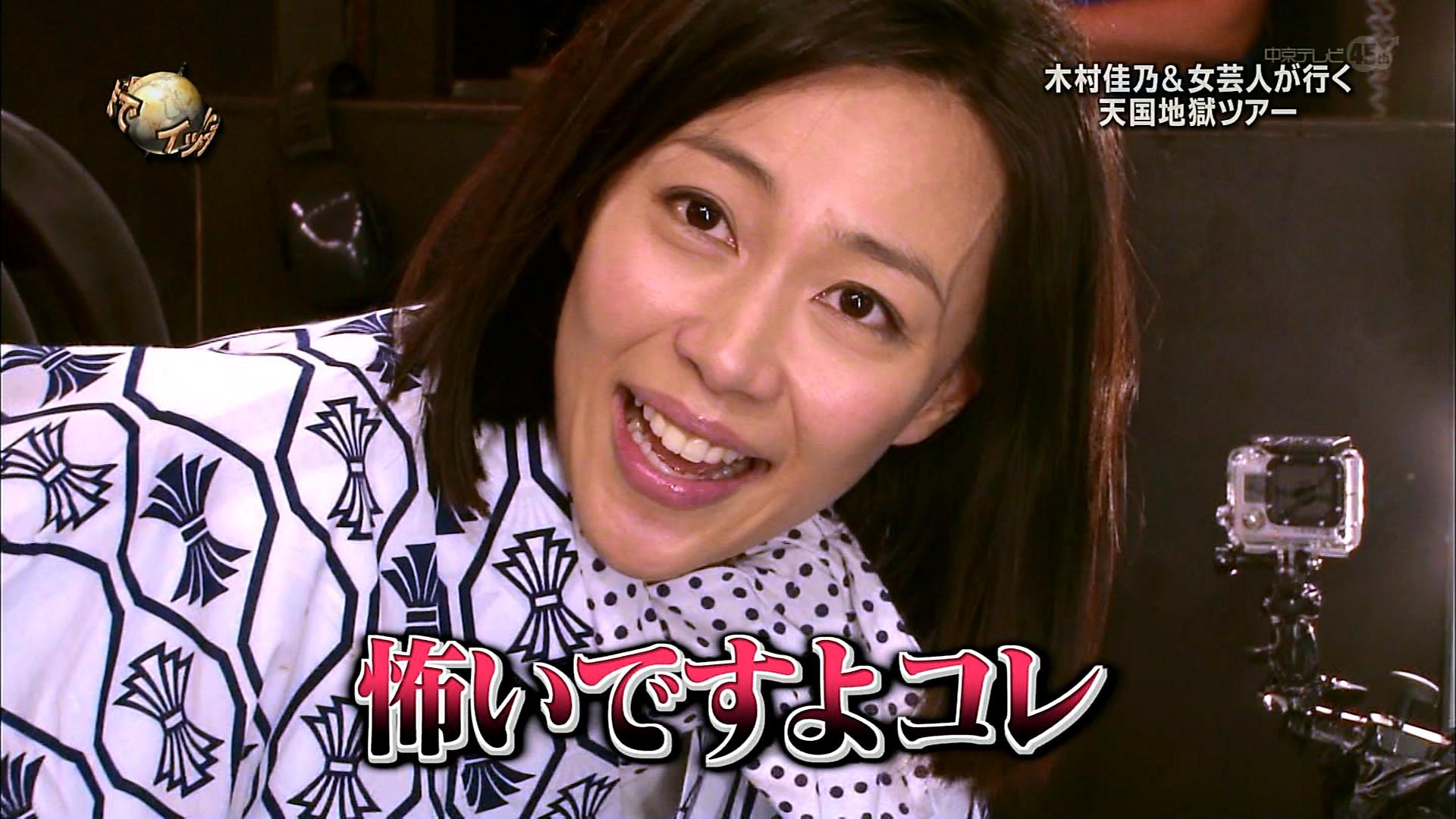 バラエティ番組の木村佳乃2