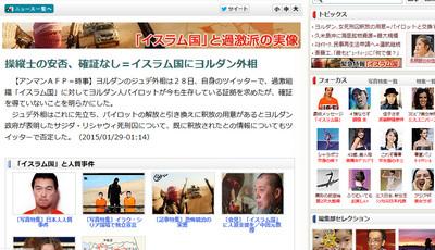 20150129_jijinews.jpg