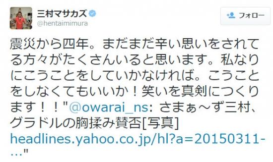 20150311_mimura.jpg