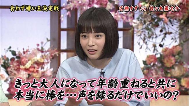 HiroseSuzu_013.jpg