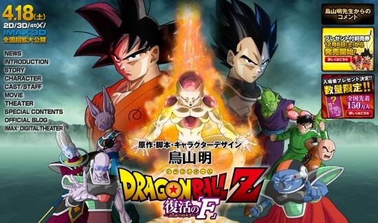 dragonball_fukkatsunof.jpg