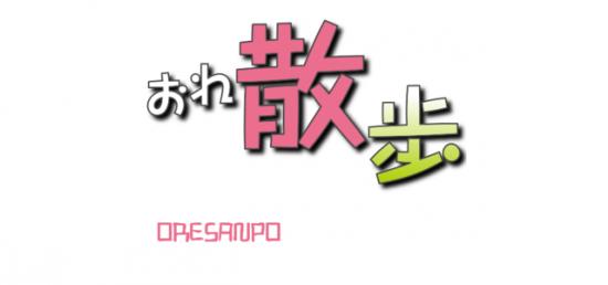 ore_sanpo.png