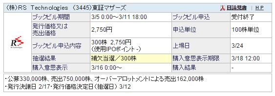 SnapCrab_NoName_2015-3-12_22-27-32_No-00.png