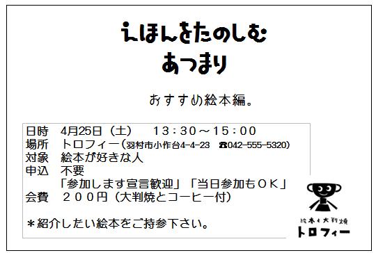 20150425 ehonnwotanoshimuatumari