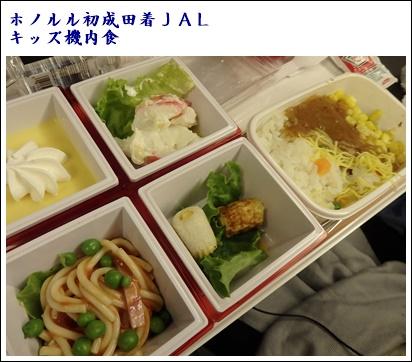 椿窯 JAL 機内食キッズ