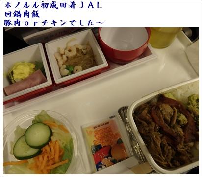 椿窯 JAL 機内食
