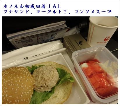 椿窯 JAL 軽食