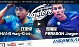 パーソンVS江宏傑 台湾卓球名人戦2015