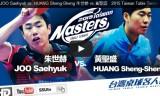 朱世赫VS黄聖盛 台湾卓球名人戦2015