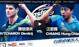 オフチャロフVS江宏傑 台湾卓球名人戦2015