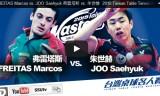朱世赫VSフレイタス 台湾卓球名人戦2015