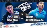 陳建安VSガオニン 台湾卓球名人戦2015