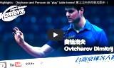 オフチャロフ怪力 台湾卓球名人戦2015