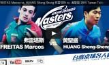 フレイタスVS黄聖盛 台湾卓球名人戦2015
