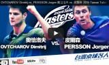 オフチャロフVSパーソン 台湾卓球名人戦2015