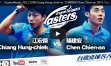 江宏傑VS陳建安(準々)台湾卓球名人戦2015