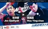 朱世赫VS侯英超(準々)台湾卓球名人戦2015