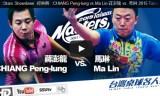馬琳VS蔣澎龍(エキシビジョン)台湾卓球名人戦