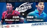 水谷隼VS陳建安(準決)台湾卓球名人戦2015