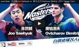 朱世赫VSオフチャロフ(準決)台湾卓球名人戦2015