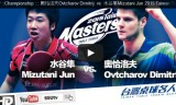 水谷隼VSオフチャロフ(決勝)台湾卓球名人戦2015