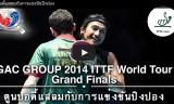 タイのスーパースターがフレイタスと対戦