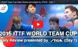1日目の様子を紹介! ワールドチームカップ2015