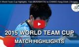 村松雄斗VS江宏傑 ワールドチームカップ2015