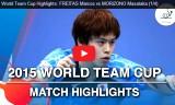 森薗政崇VSフレイタス ワールドチームカップ2015