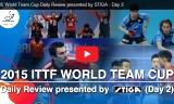 2日目の様子を紹介! ワールドチームカップ2015