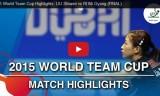 劉詩文VSリミギョン ワールドチームカップ2015